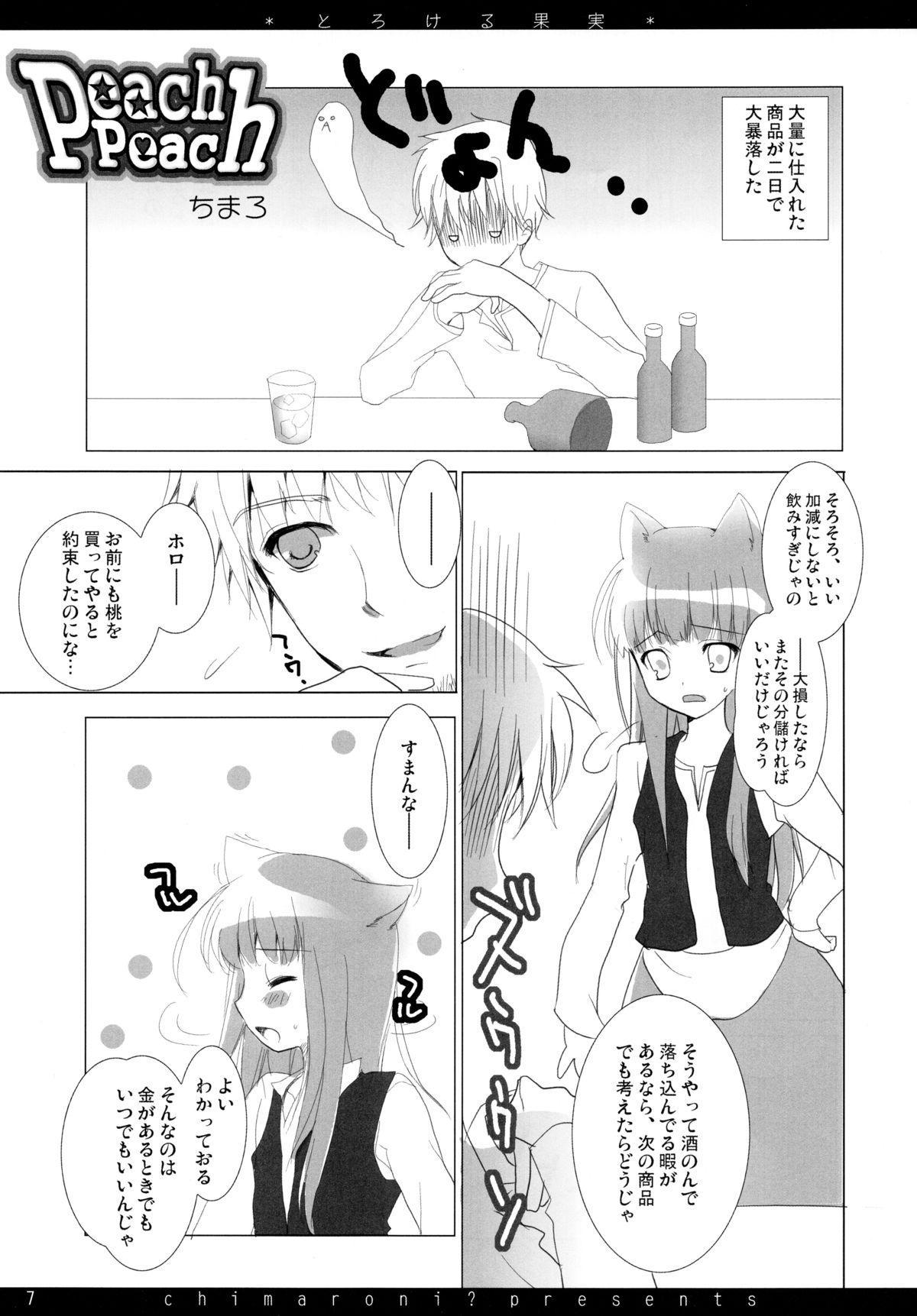 Torokeru Kajitsu 6