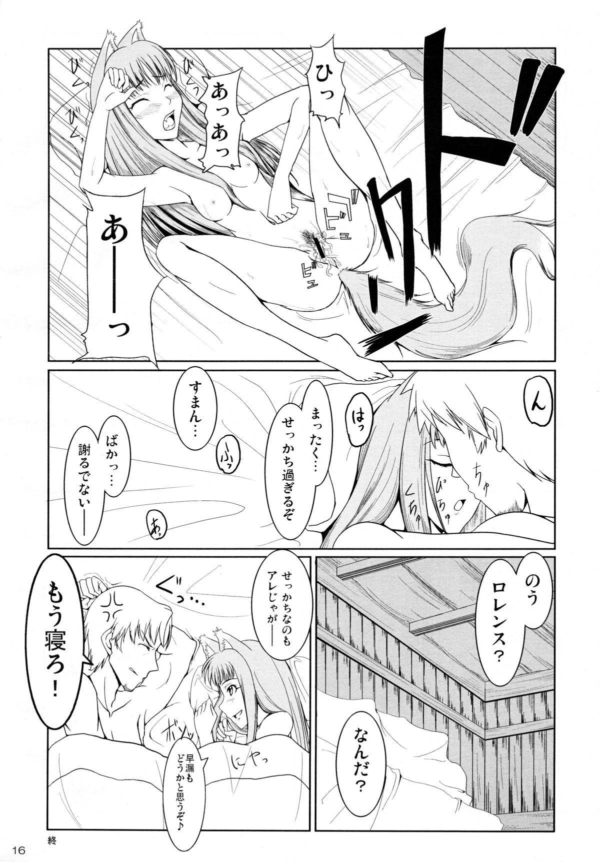 Ookami to Ringo no Hachimitsuzuke 15
