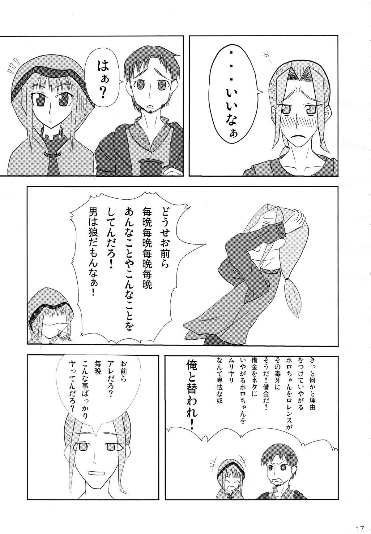 Ookami to Ringo no Hachimitsuzuke 16