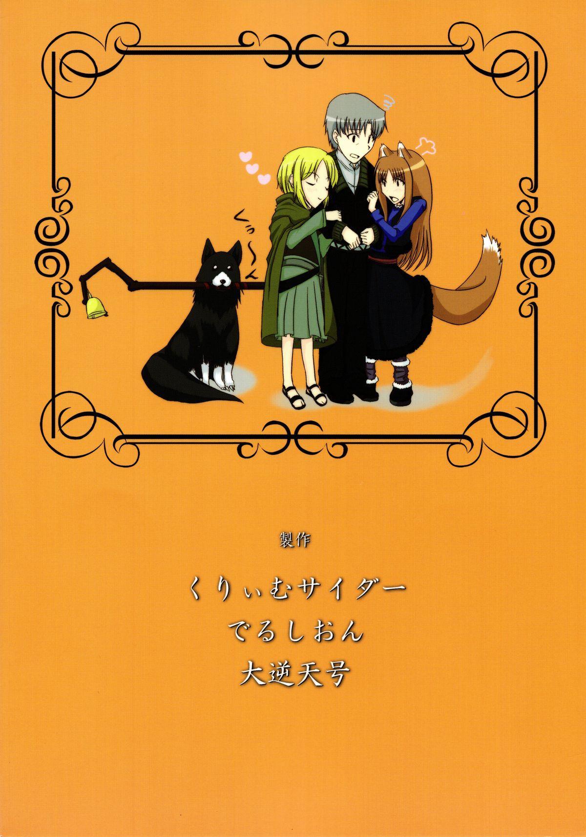 Ookami to Ringo no Hachimitsuzuke 1