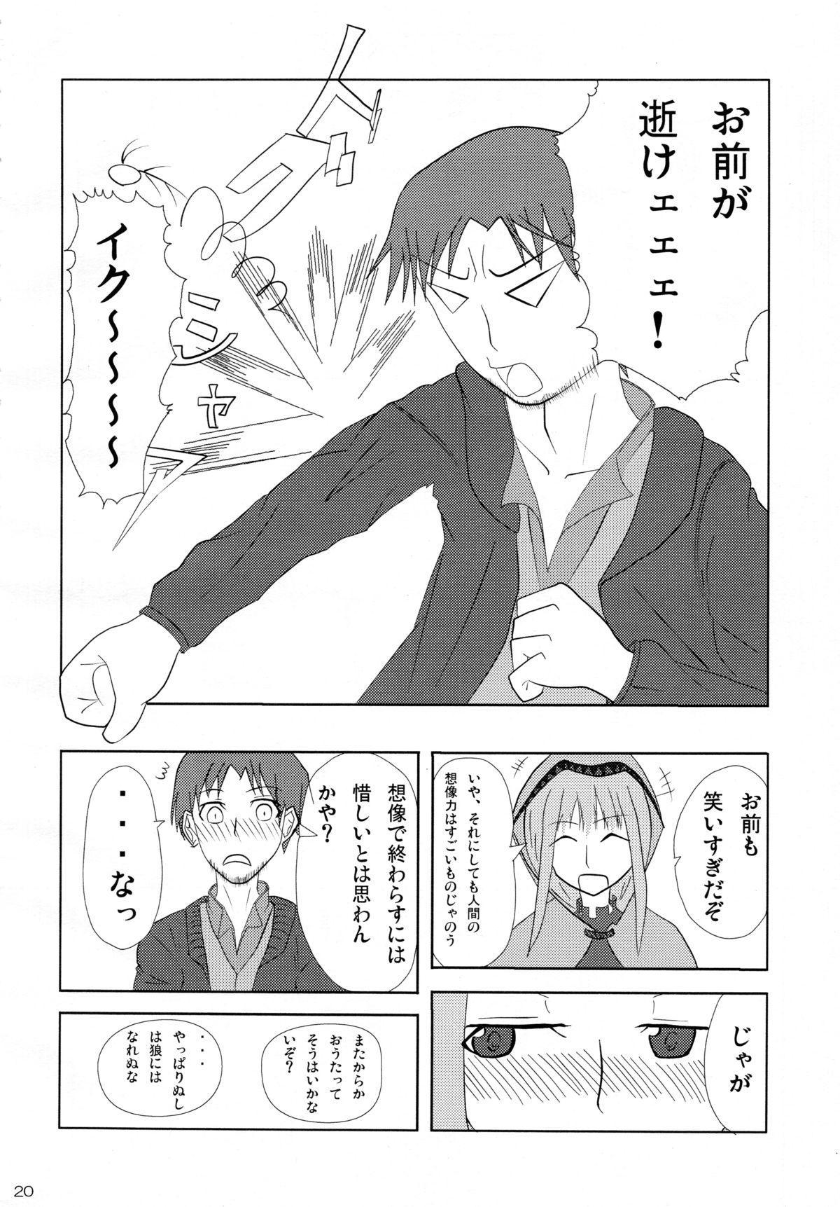 Ookami to Ringo no Hachimitsuzuke 19