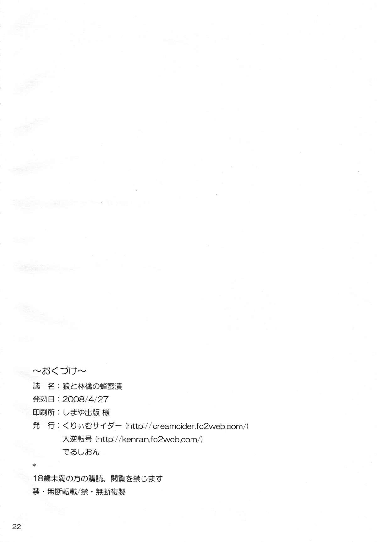 Ookami to Ringo no Hachimitsuzuke 21