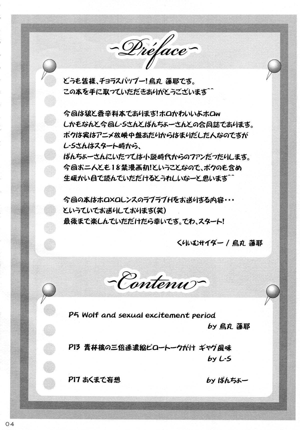 Ookami to Ringo no Hachimitsuzuke 3