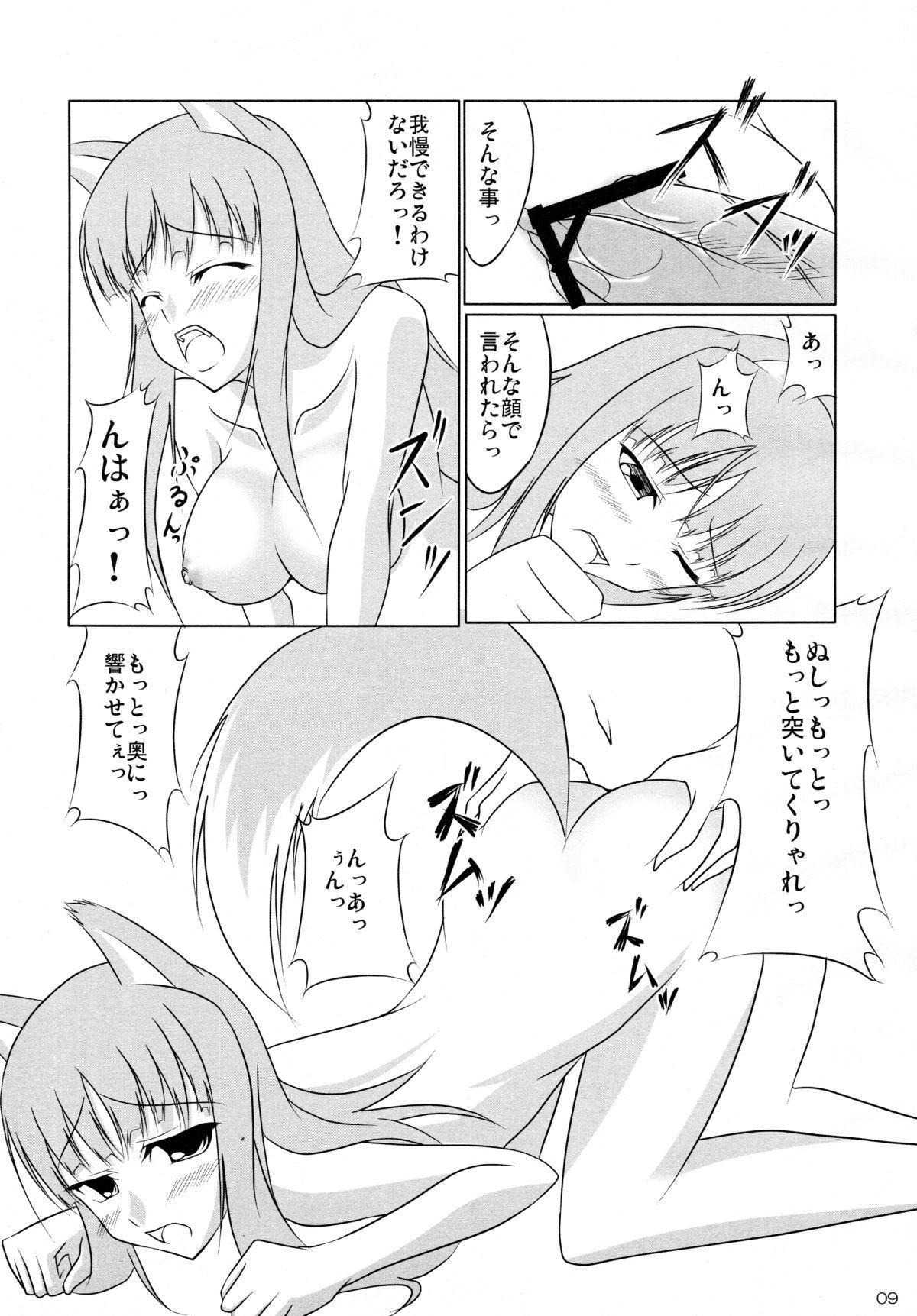 Ookami to Ringo no Hachimitsuzuke 8