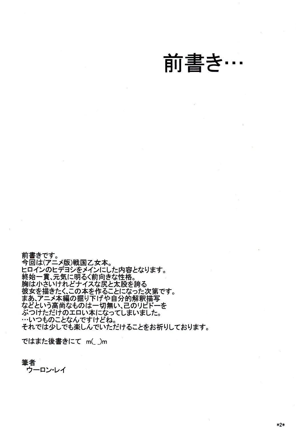 Hideyoshi Maji Otome 2