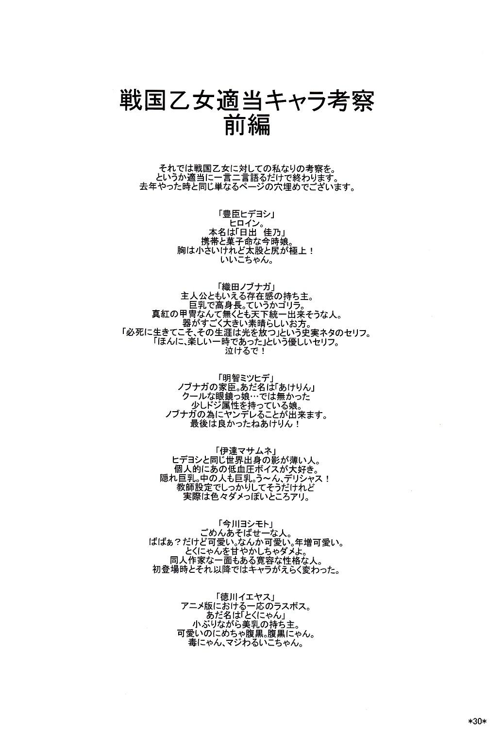 Hideyoshi Maji Otome 30
