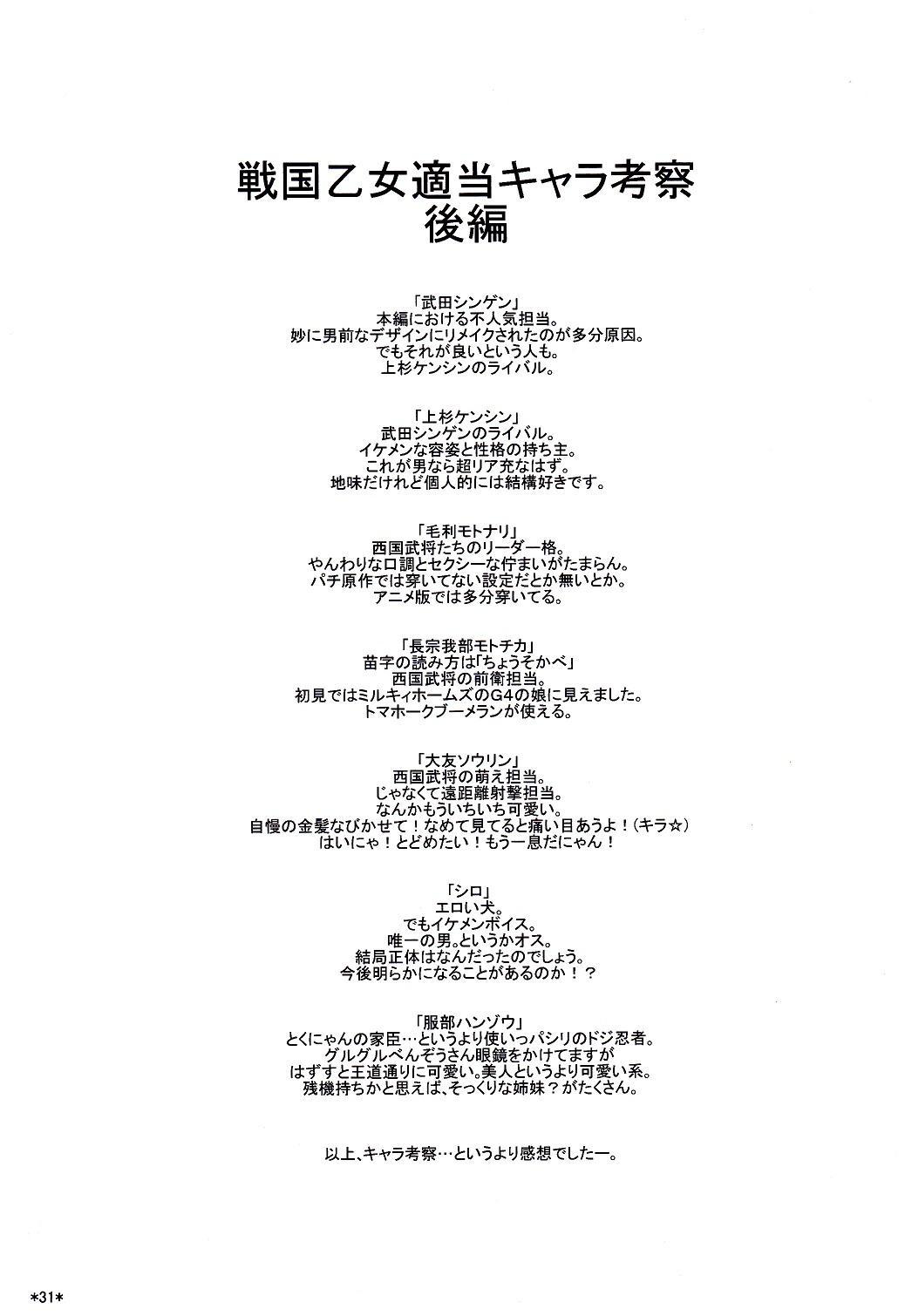 Hideyoshi Maji Otome 31
