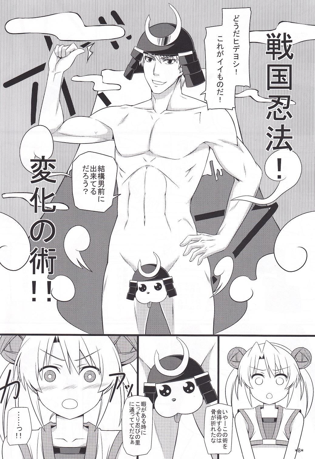 Hideyoshi Maji Otome 8