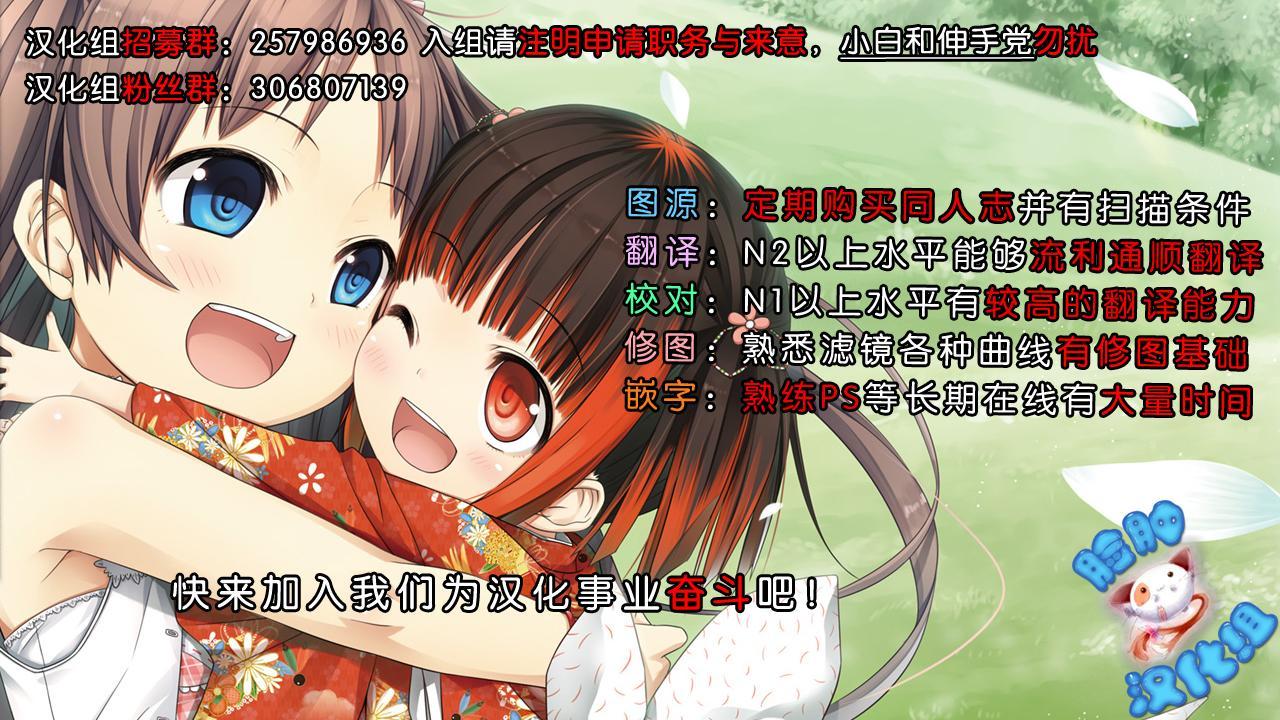 Riko to Karada o Mushibamu Akui 38