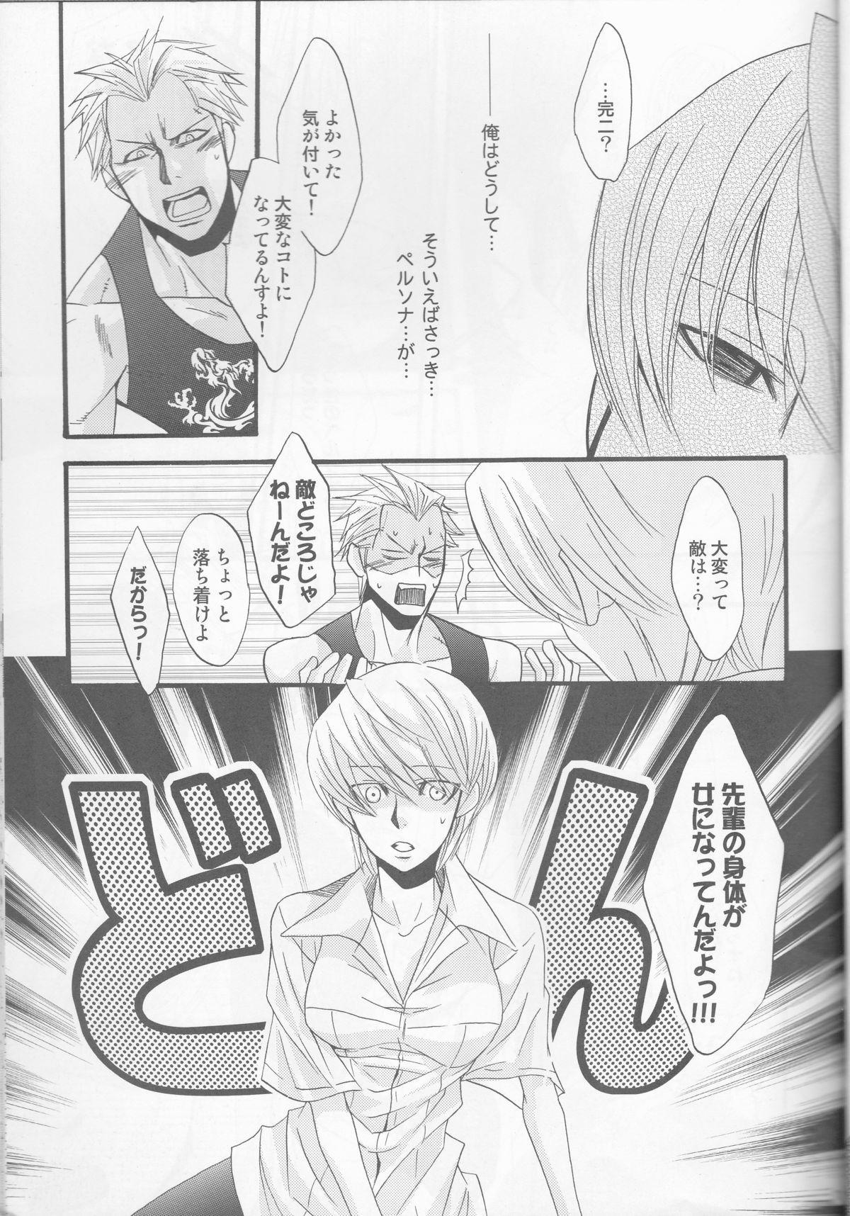 Ichinan Satte mata Ichinan 10