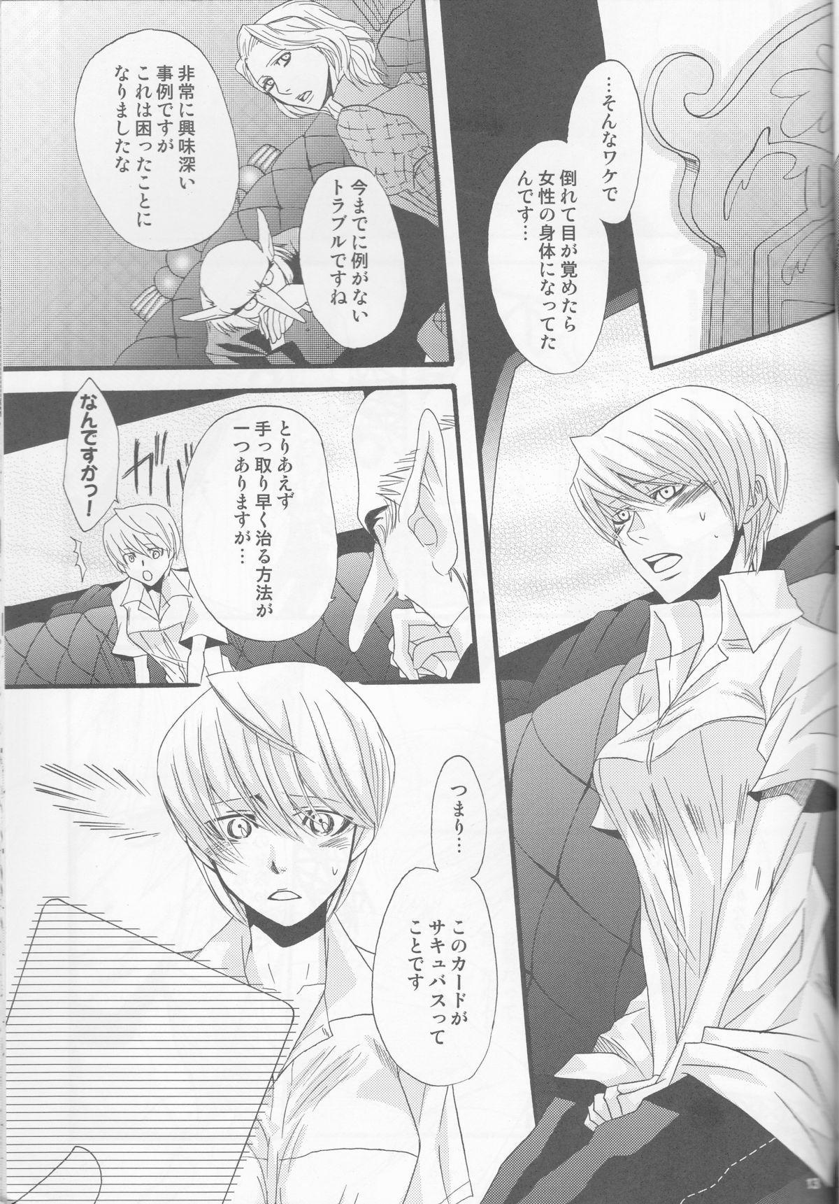 Ichinan Satte mata Ichinan 12