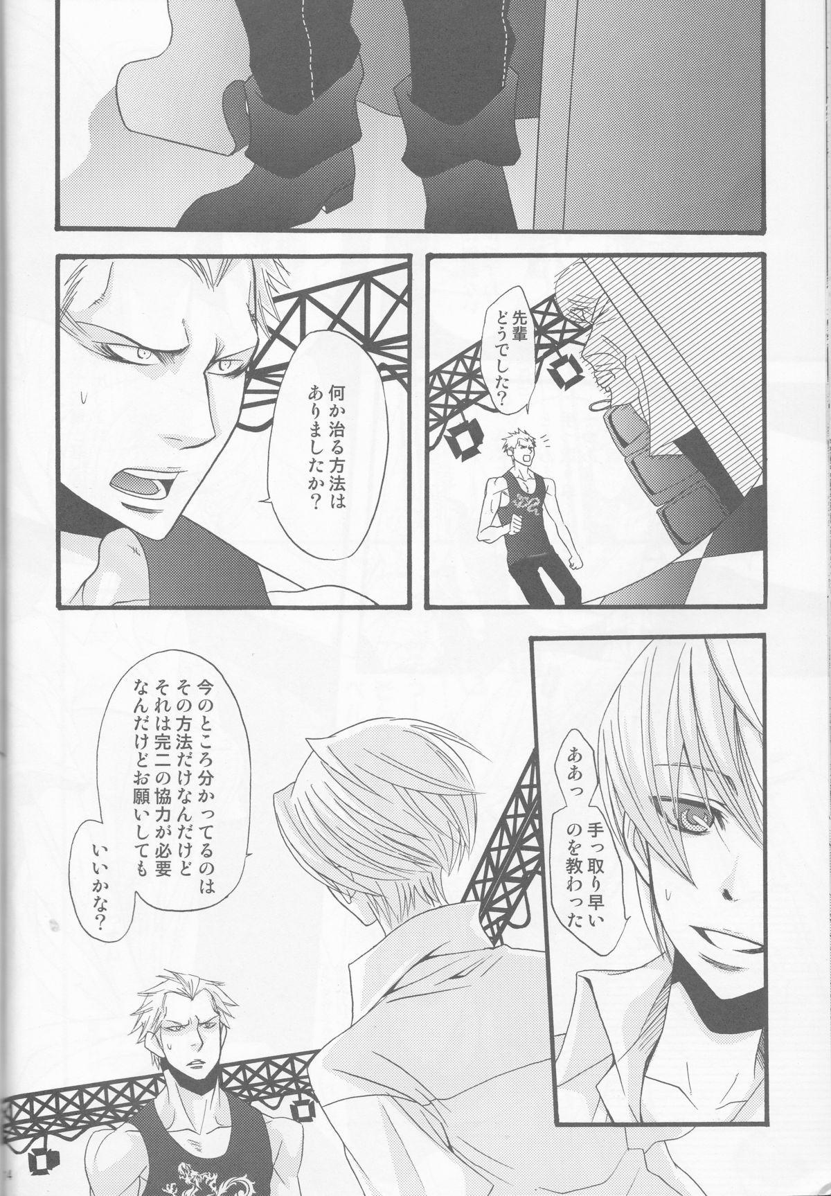 Ichinan Satte mata Ichinan 13