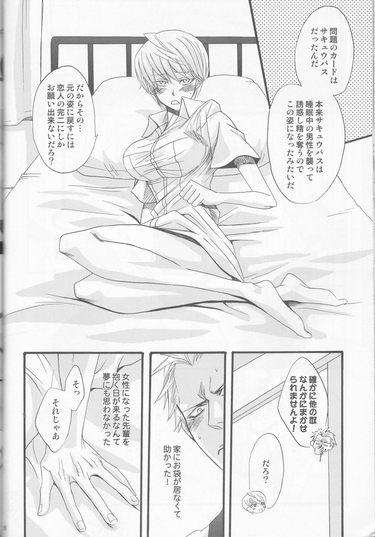 Ichinan Satte mata Ichinan 15