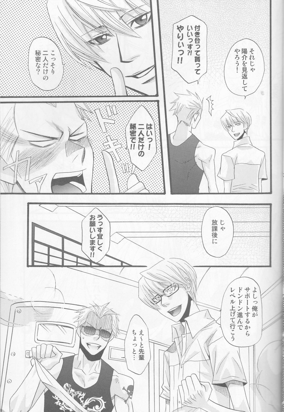 Ichinan Satte mata Ichinan 6