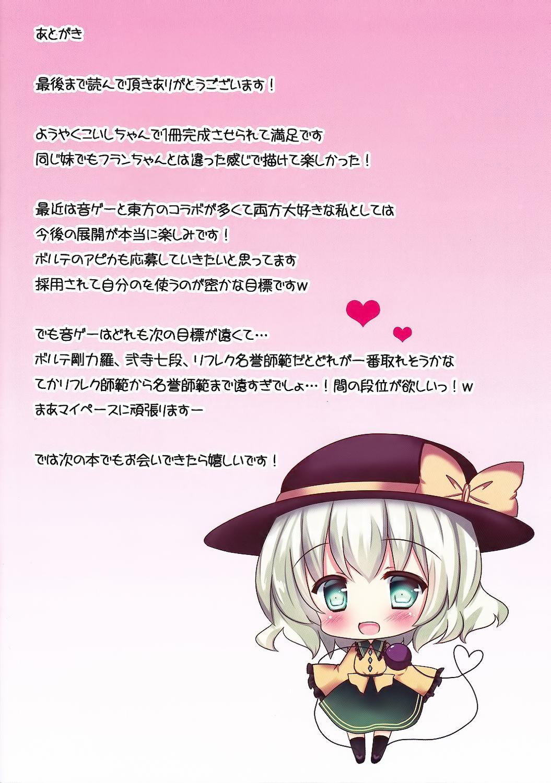 Kozukuri Koishi-chan 14