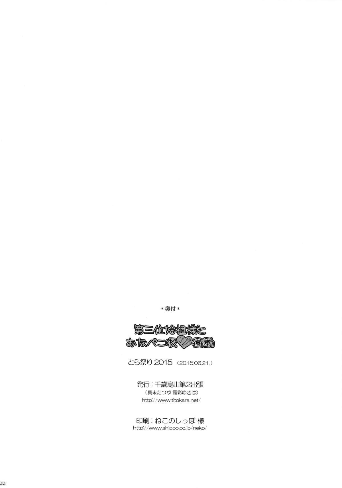 (Tora Matsuri 2015) [Titokara 2nd Branch (Manami Tatsuya, Kasai Yukiha)] Dai San Kurai Shiso-sama to Onapeko-kyuu Shoudou (Owari no Seraph) 20