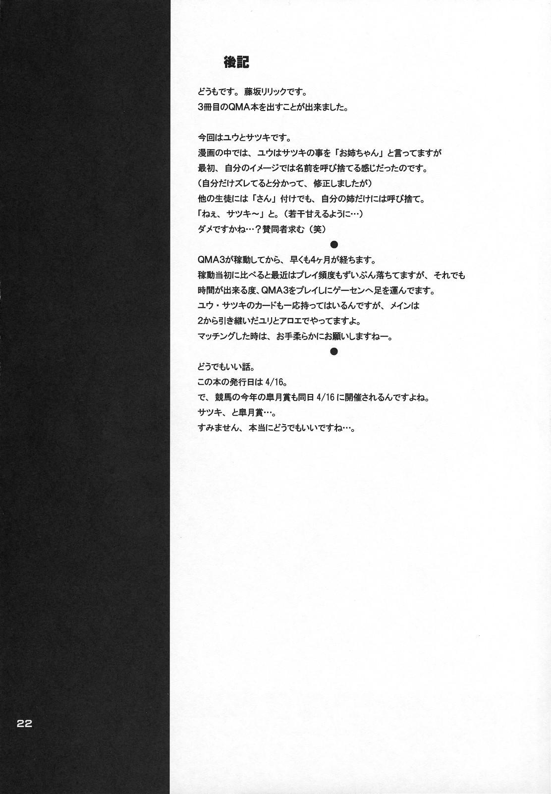 Satsuki to Issho 20