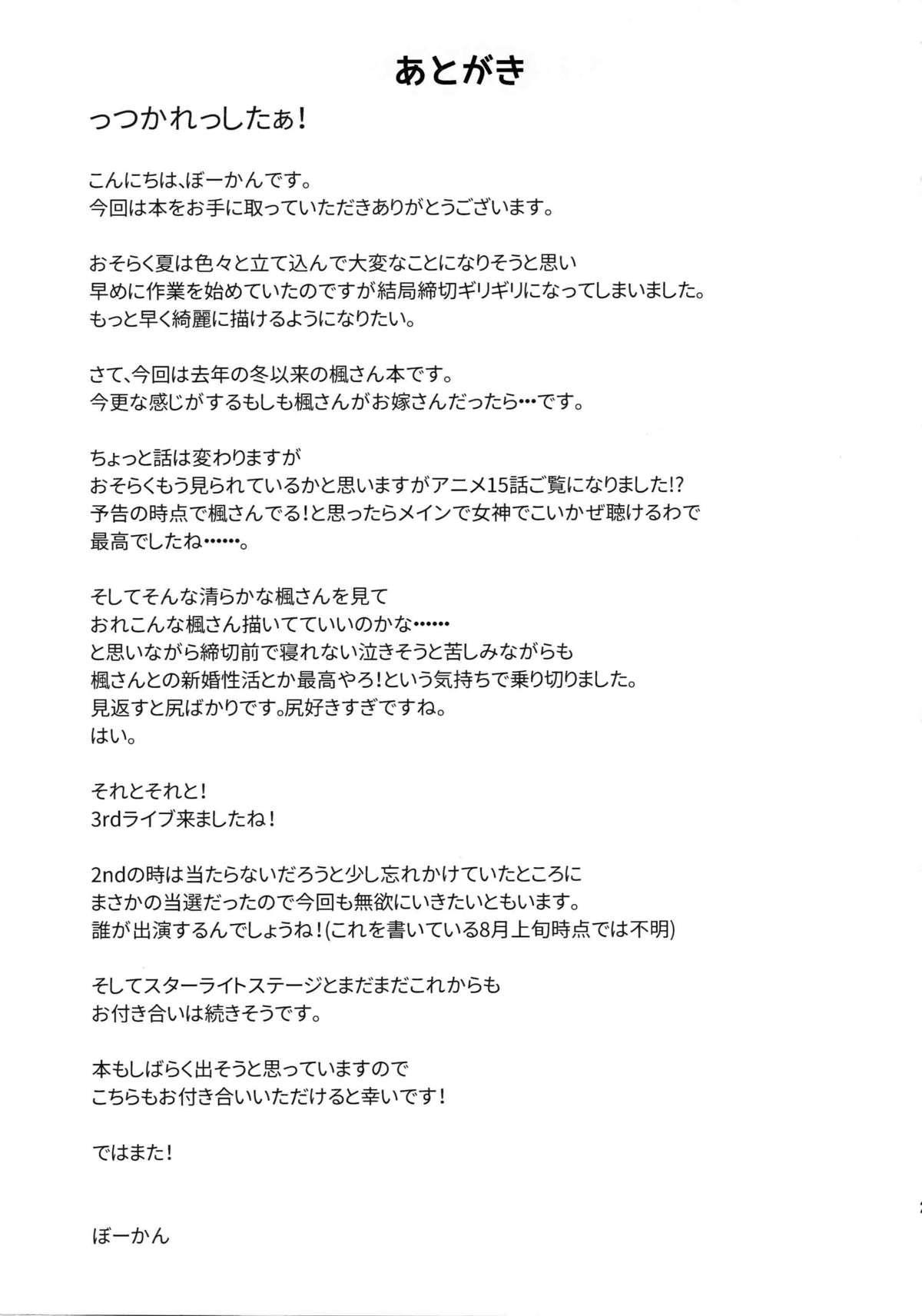 Kaede-san to Shinkon Seikatsu 24