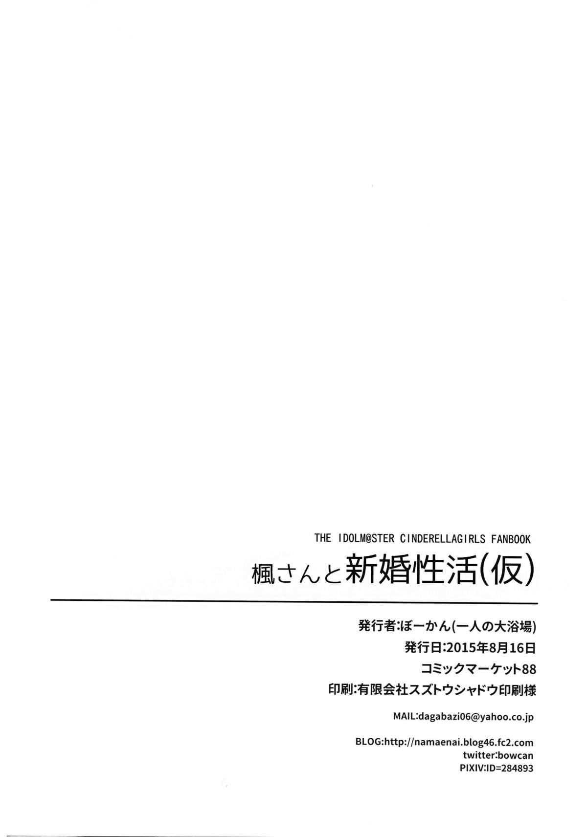 Kaede-san to Shinkon Seikatsu 25