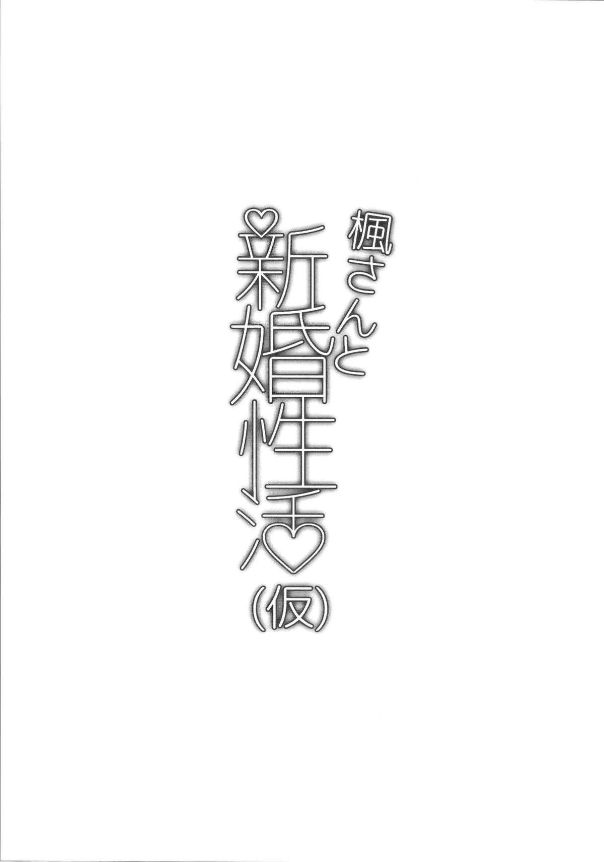 Kaede-san to Shinkon Seikatsu 2