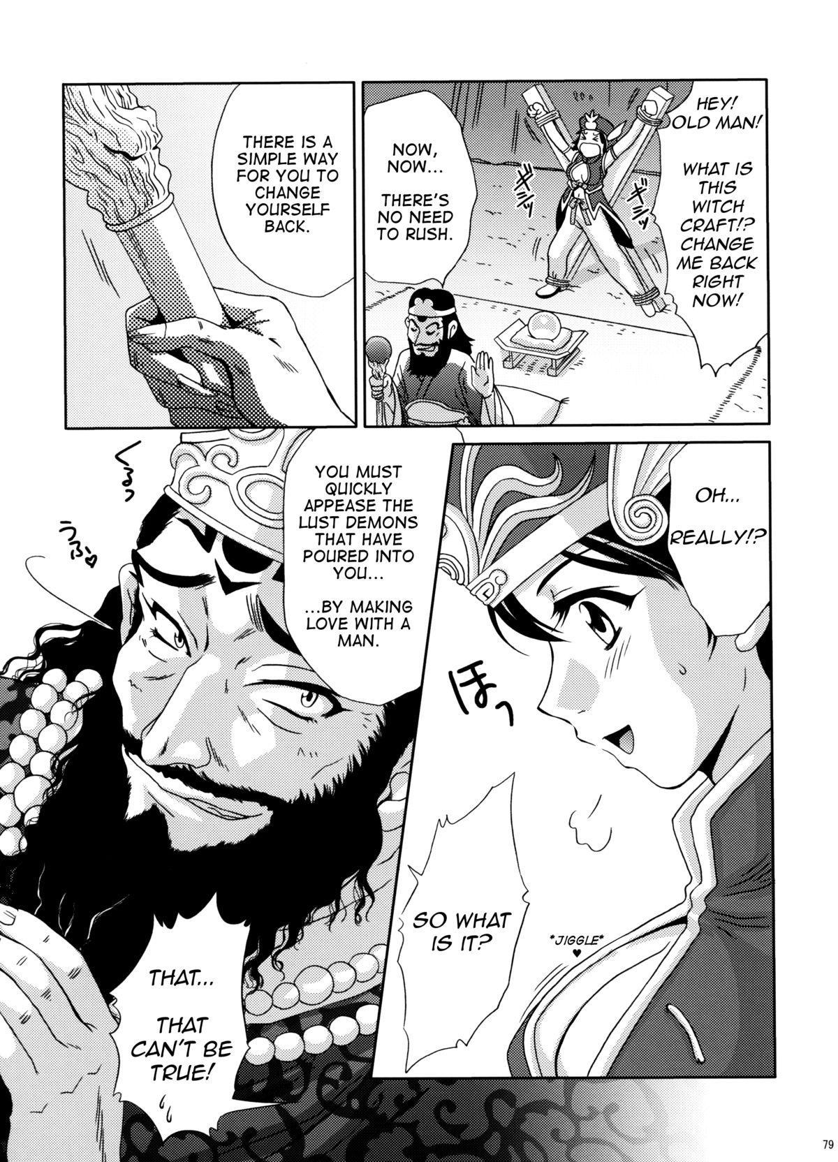In Sangoku Musou Rikuson Gaiden | Dynasty Warriors: Rikuson's Story 7