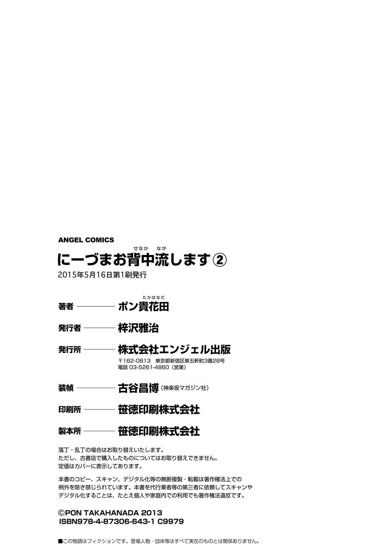 Niizuma Osenaka Nagashimasu 2 177