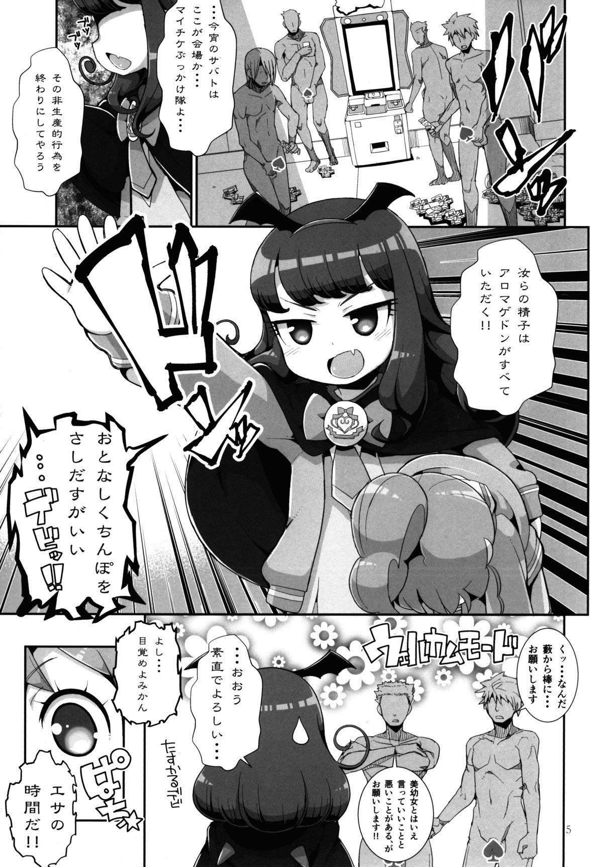 Kashikomax-san! 4
