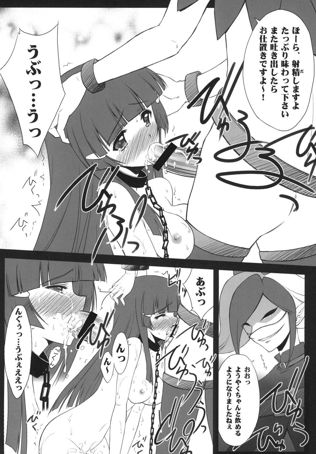 Setsugetsufuuka 11