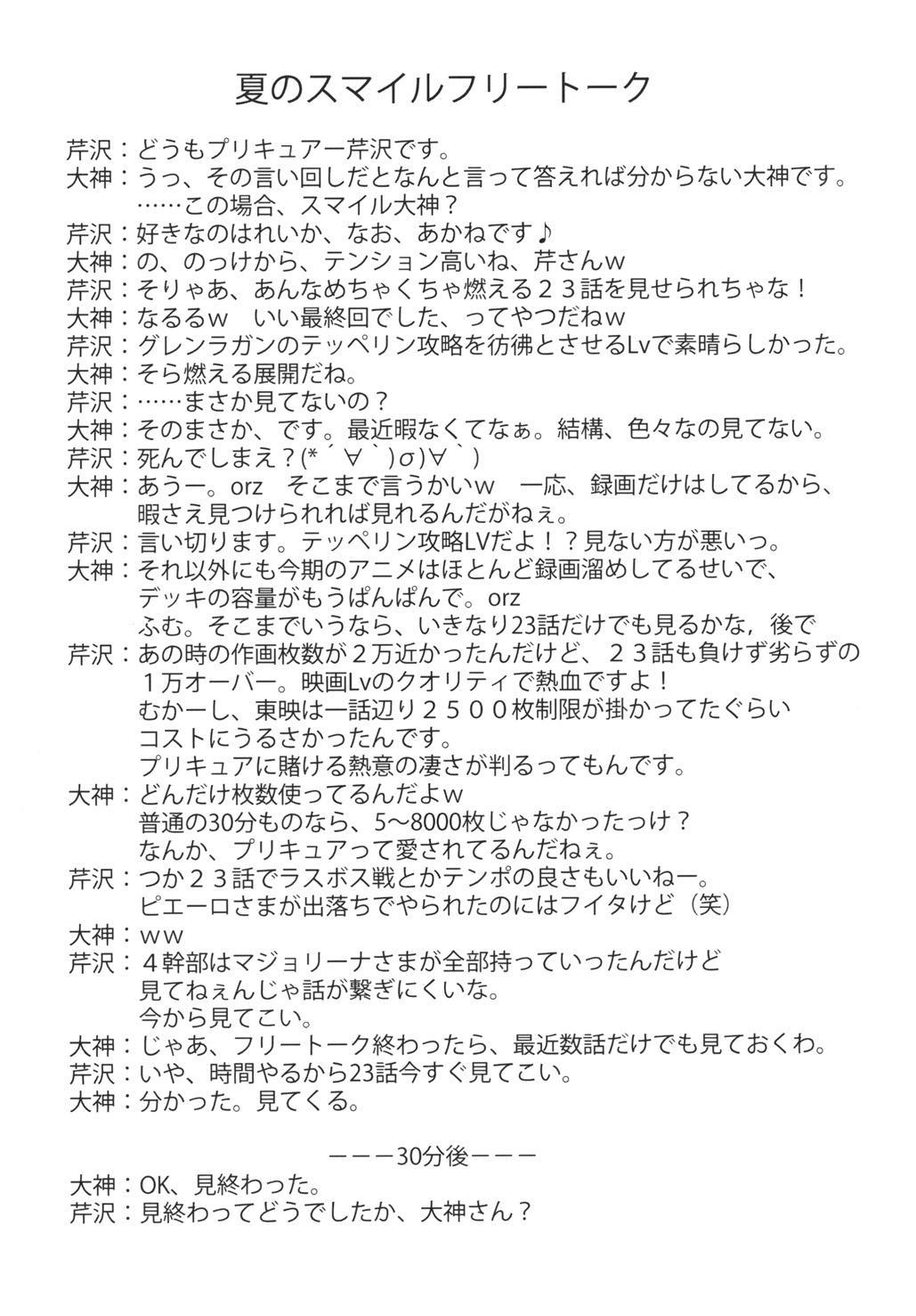 Setsugetsufuuka 16