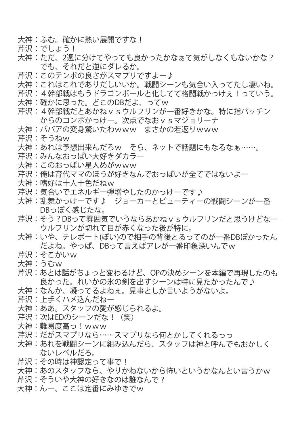 Setsugetsufuuka 17