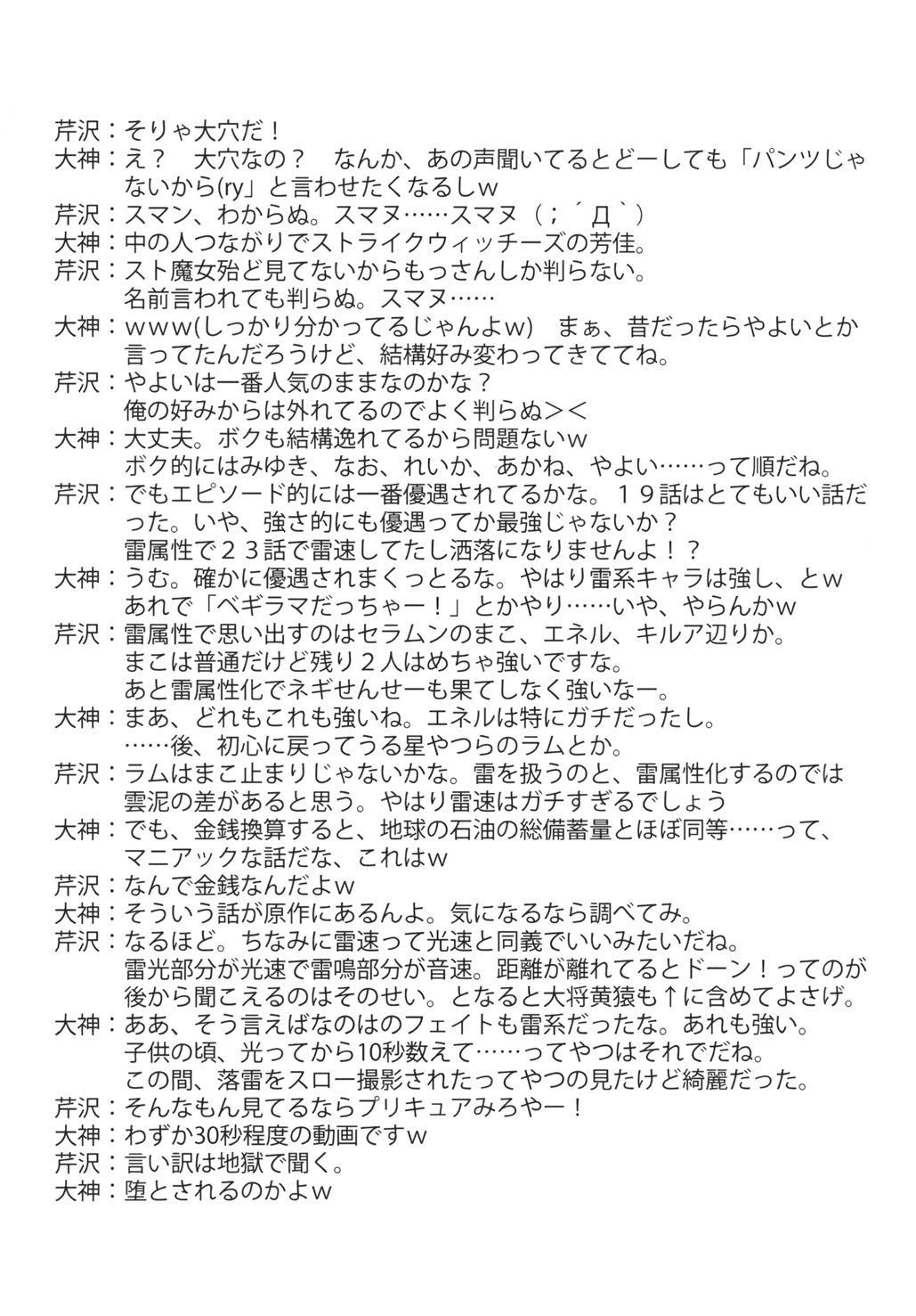Setsugetsufuuka 18