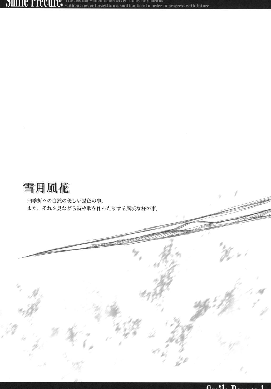 Setsugetsufuuka 4