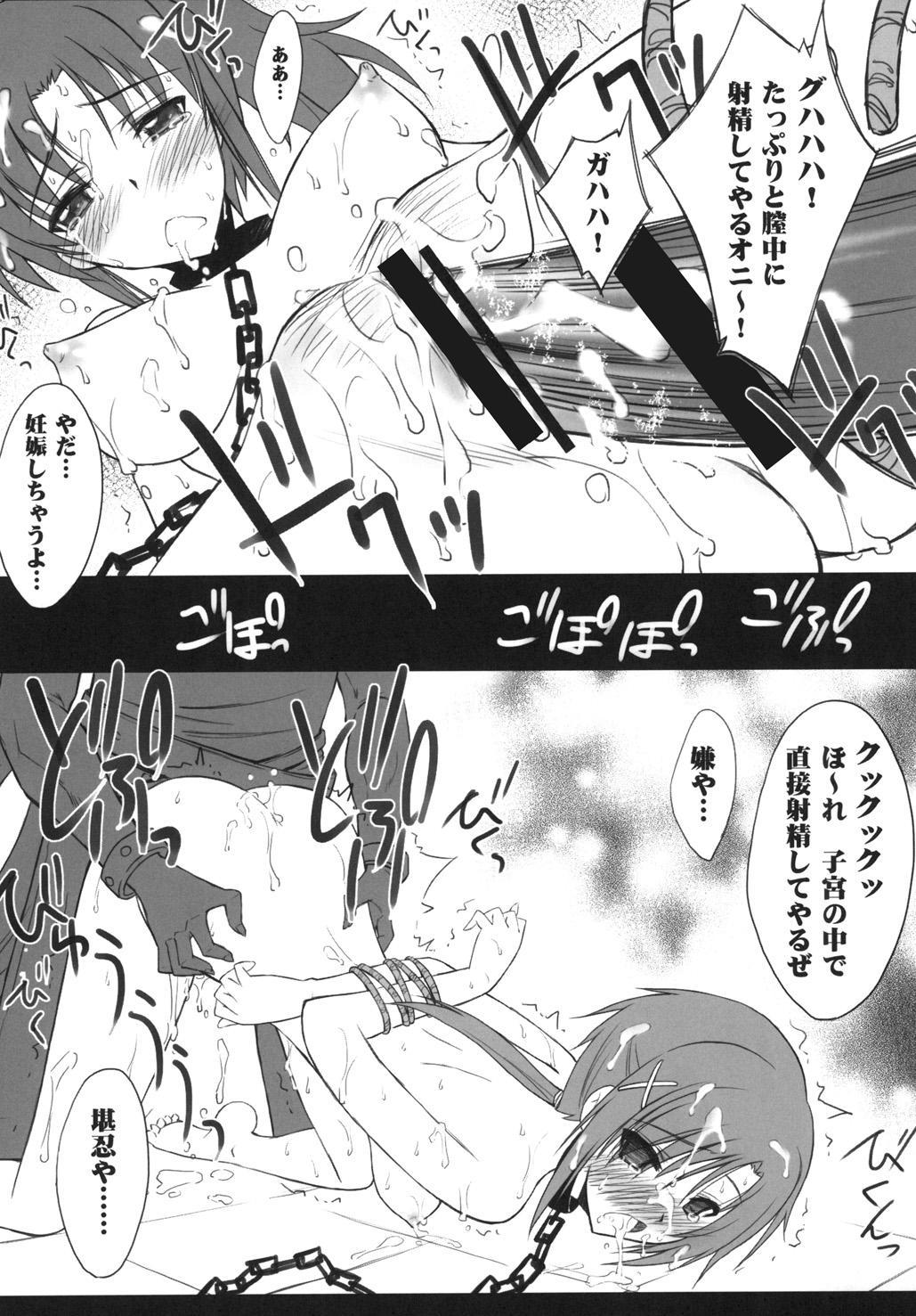 Setsugetsufuuka 8