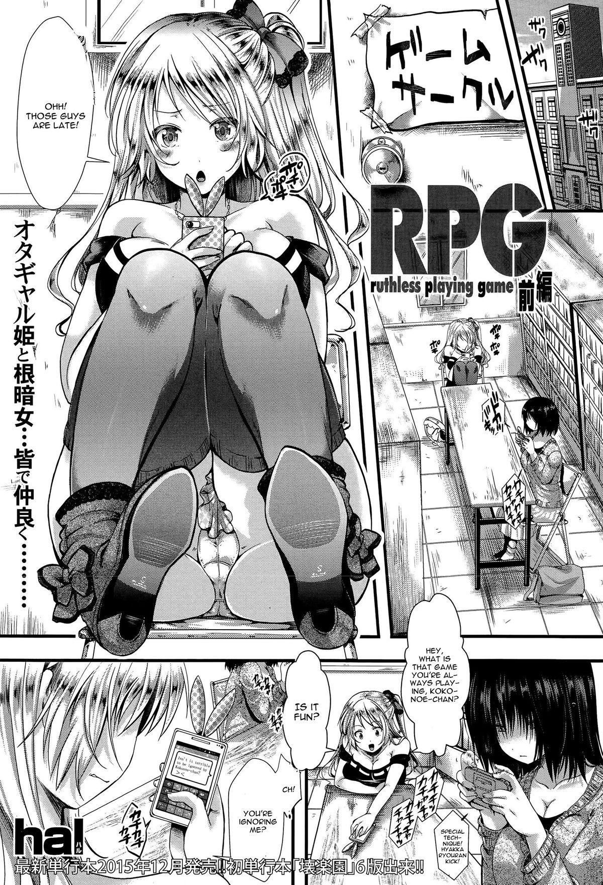 [hal] RPG -ruthless playing game- Zenpen (COMIC Shingeki 2015-10) [English] [CGrascal] 0