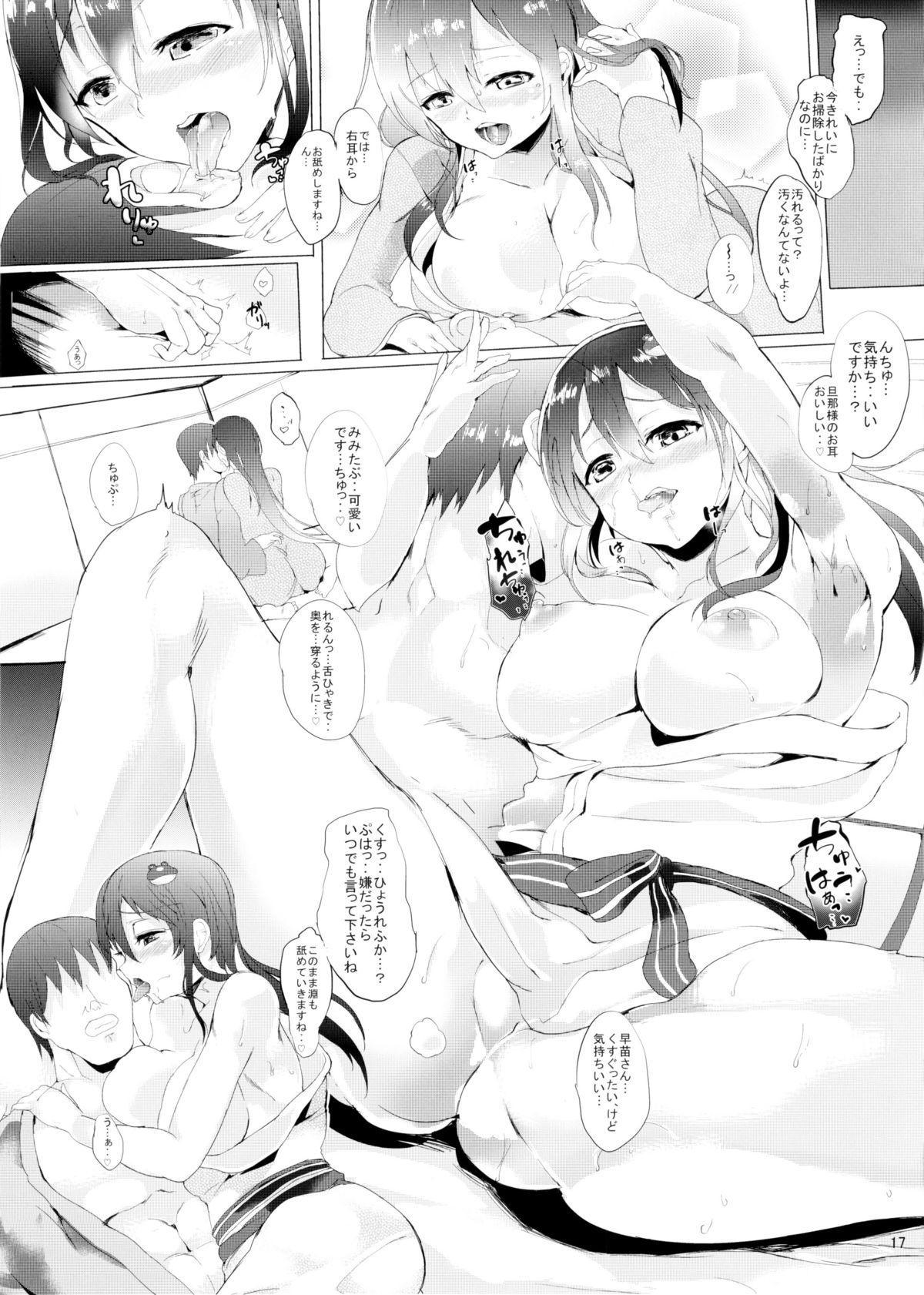Shinkon Kochiya2 PREVIEW 18