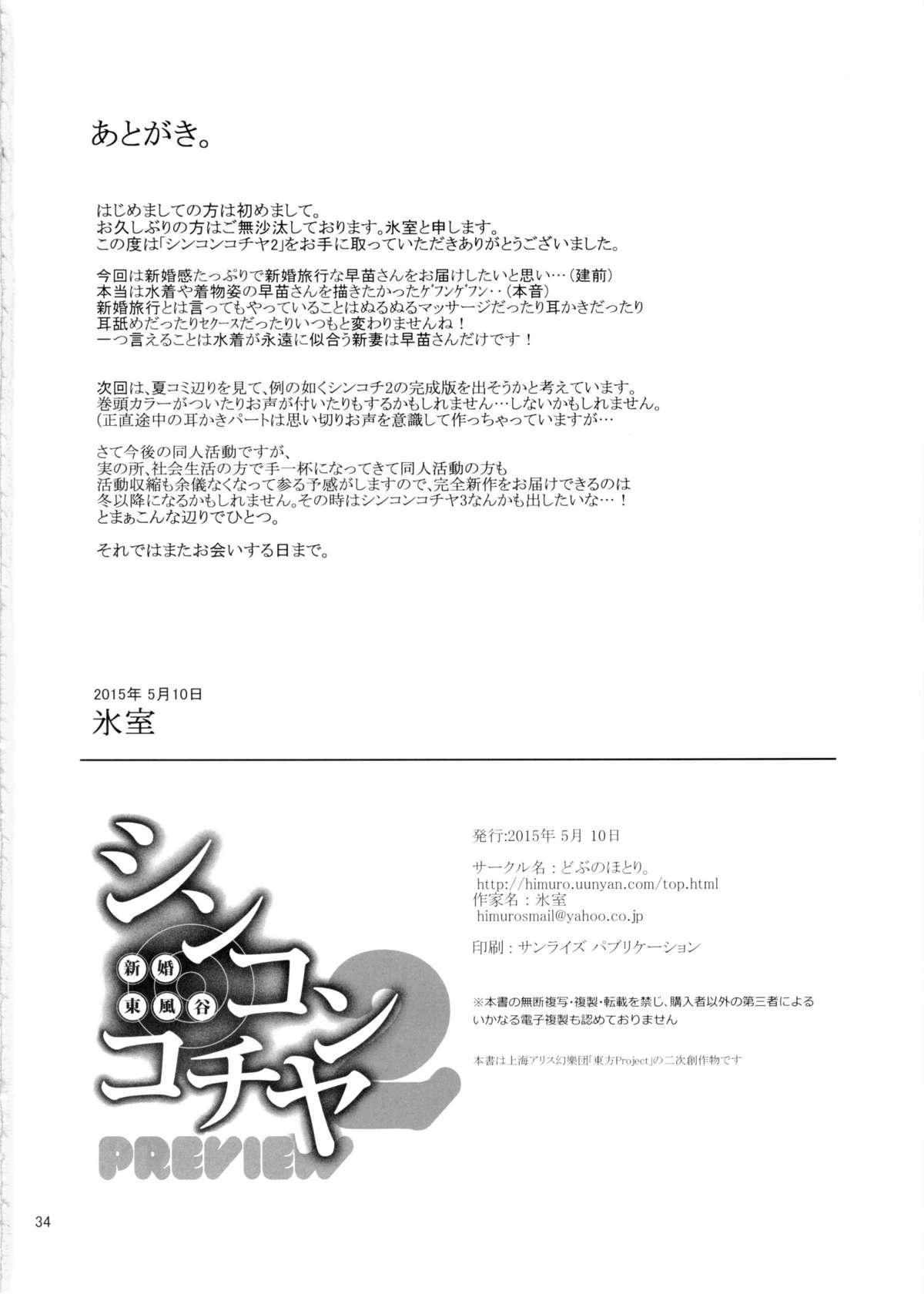 Shinkon Kochiya2 PREVIEW 35