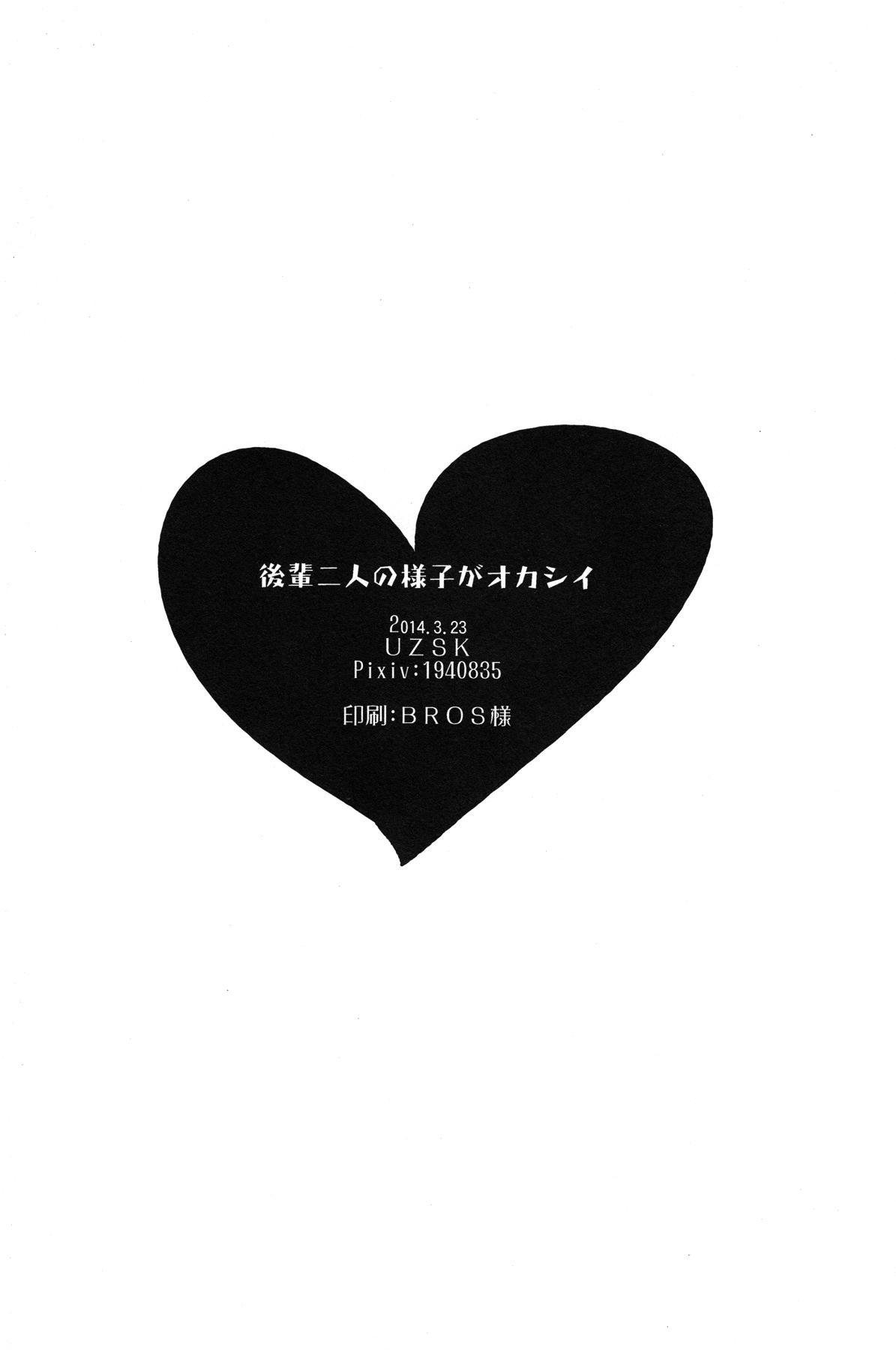 Kouhai Futari no Yousu ga Okashii 20