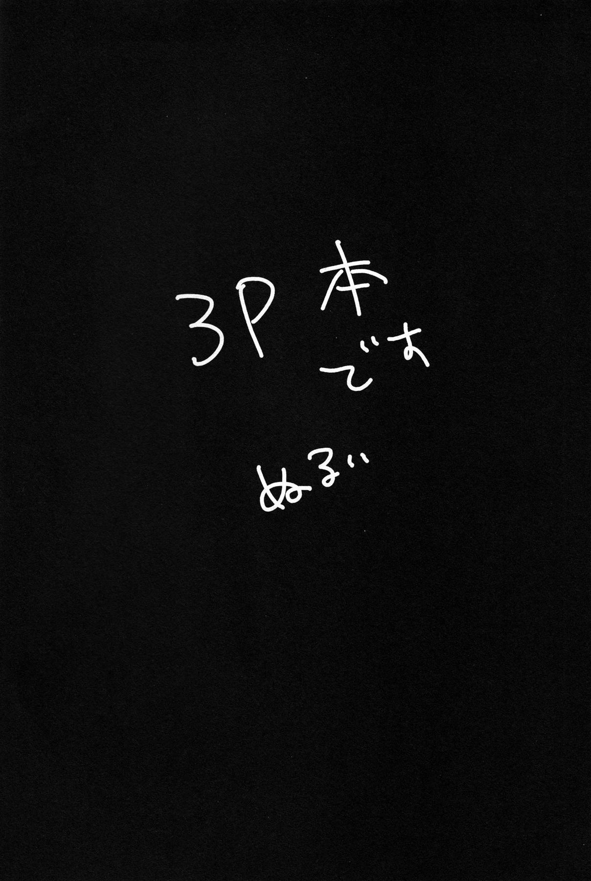 Kouhai Futari no Yousu ga Okashii 2