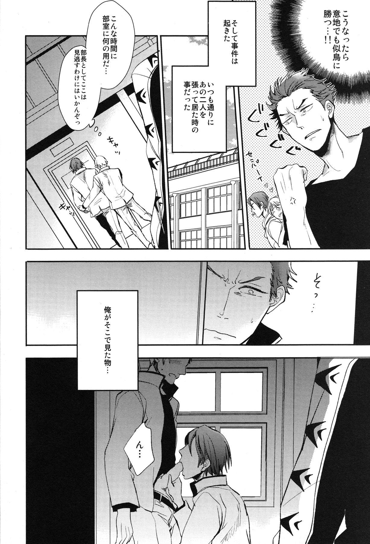 Kouhai Futari no Yousu ga Okashii 8