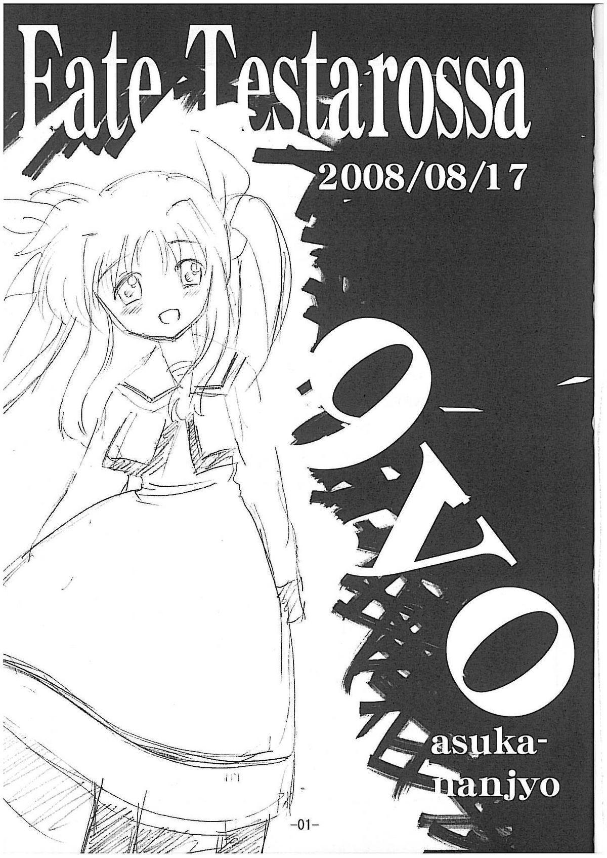 Onedari Fate-chan 1