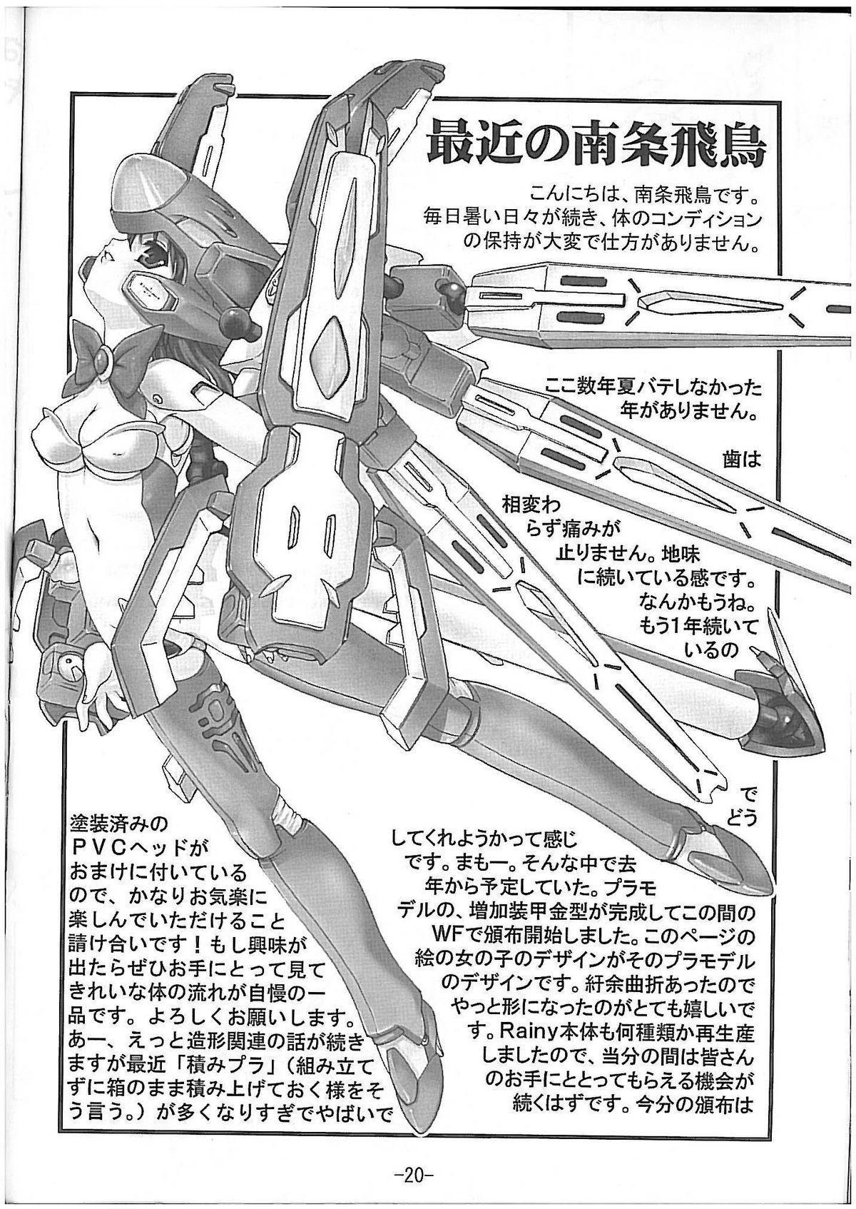 Onedari Fate-chan 20