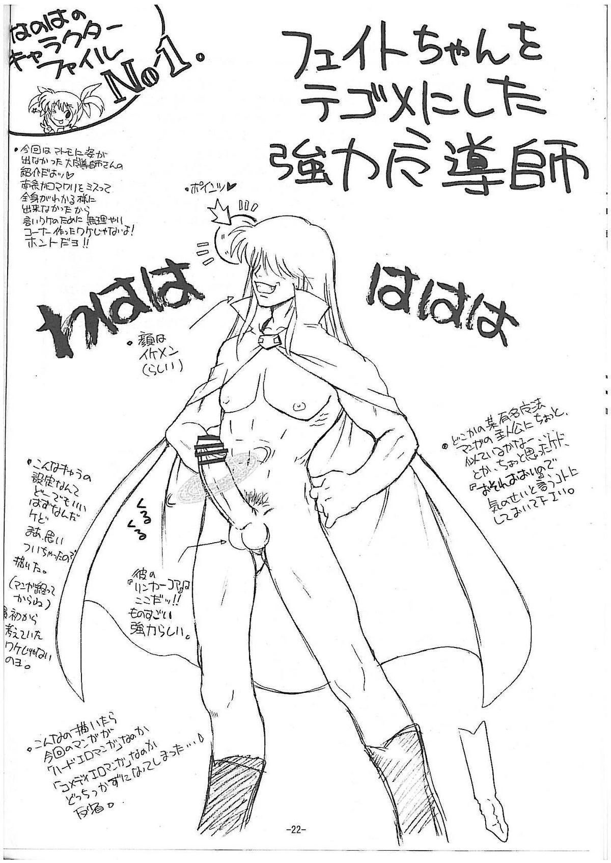 Onedari Fate-chan 22
