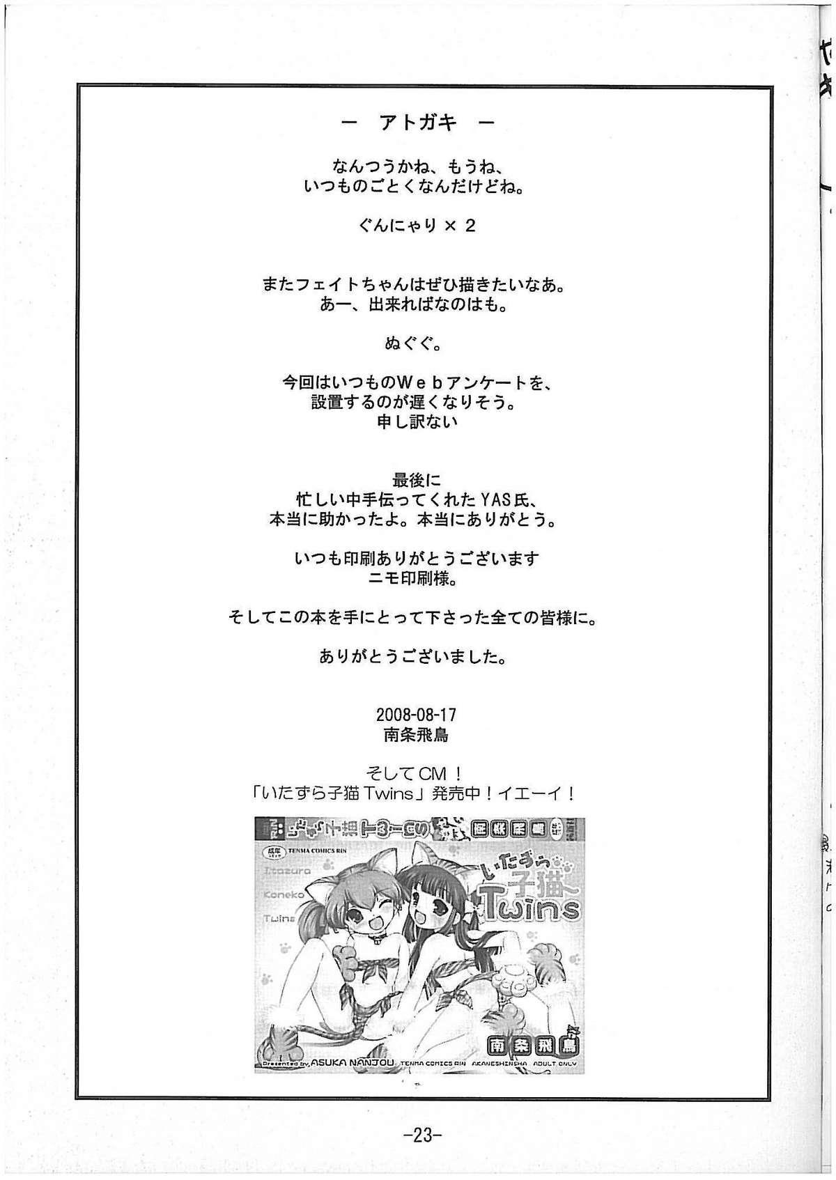 Onedari Fate-chan 23