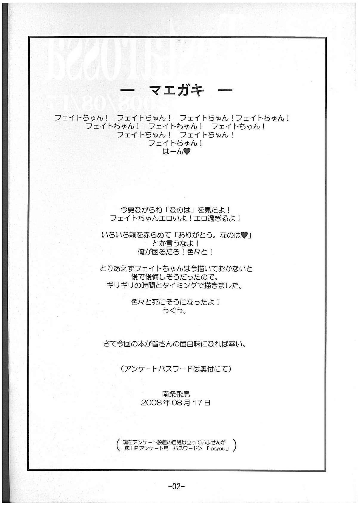 Onedari Fate-chan 2