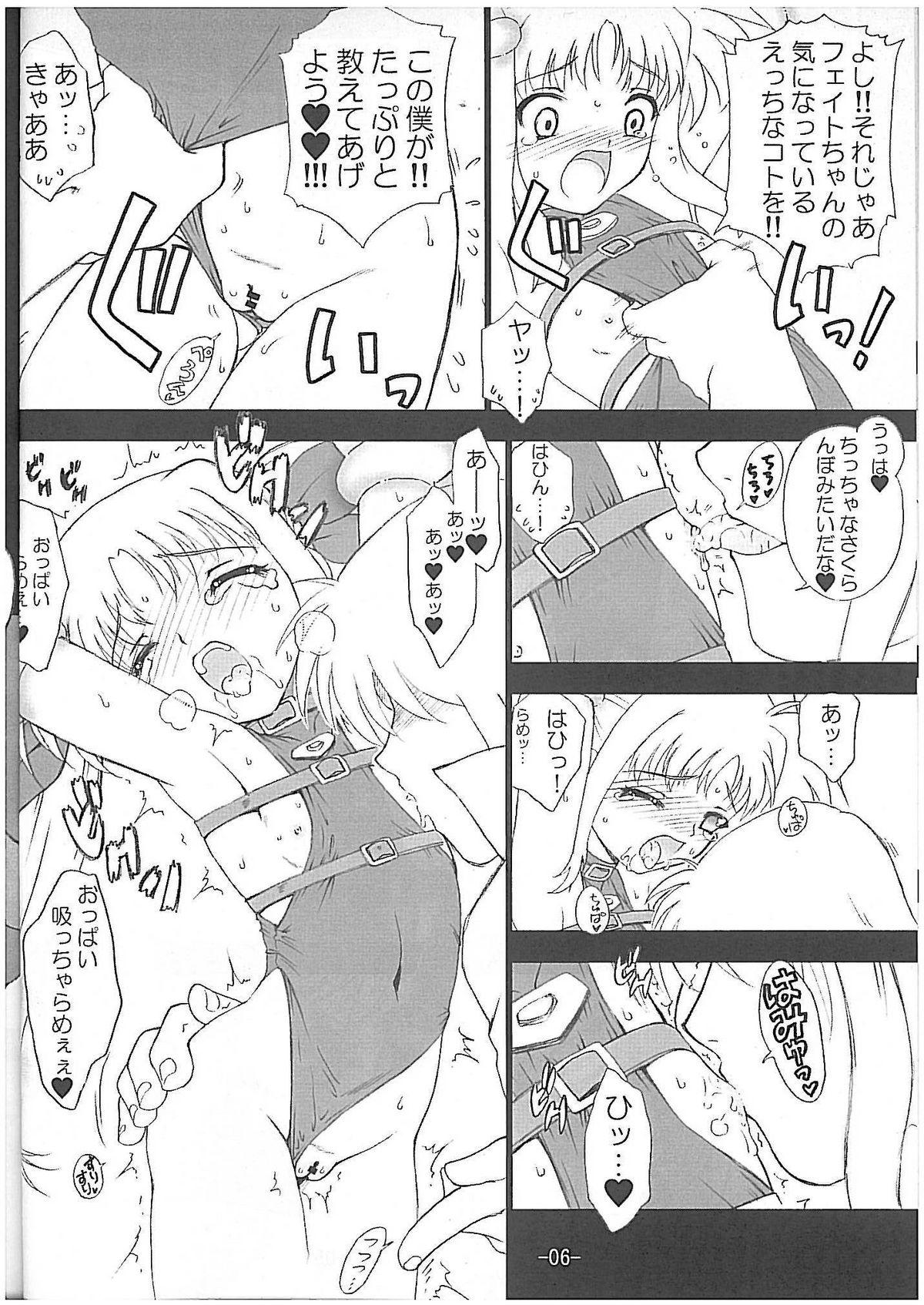 Onedari Fate-chan 6