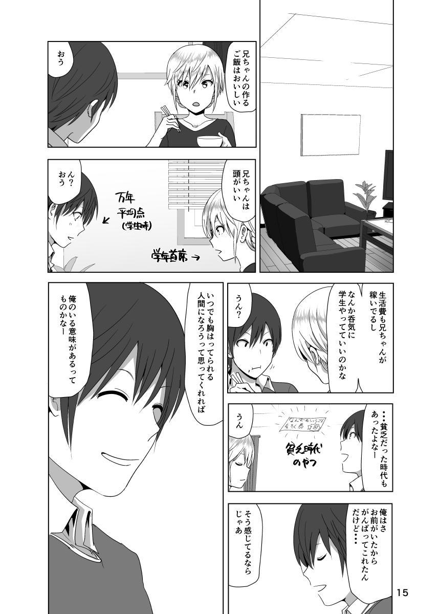 Imouto no Oppai ga Marudashi Datta Hanashi 2 15