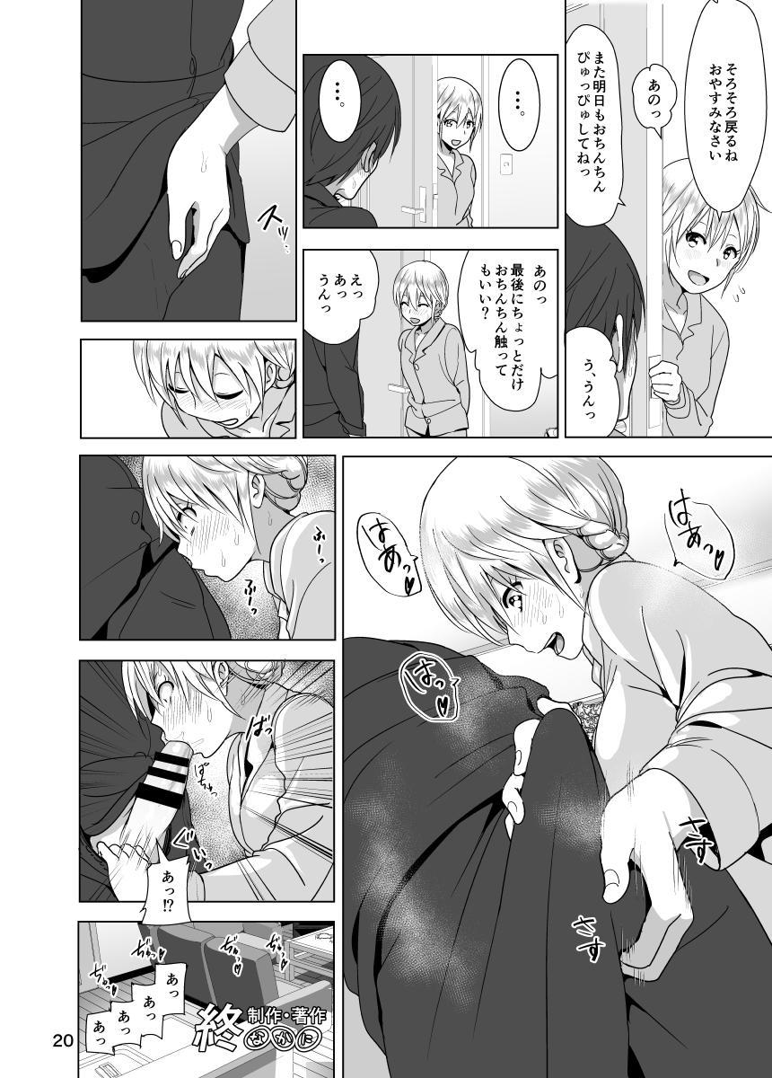 Imouto no Oppai ga Marudashi Datta Hanashi 2 20
