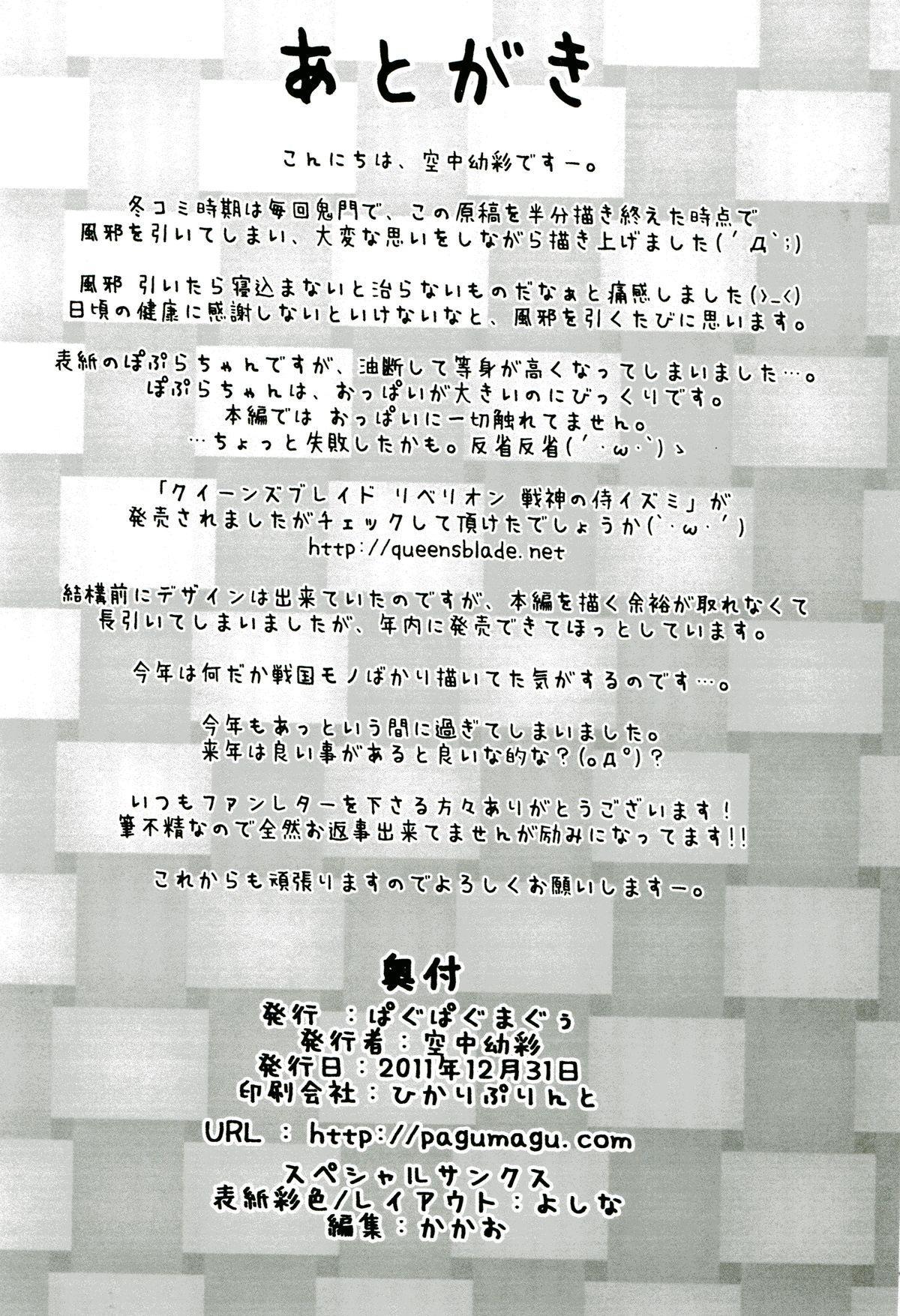 Poplar Note 20
