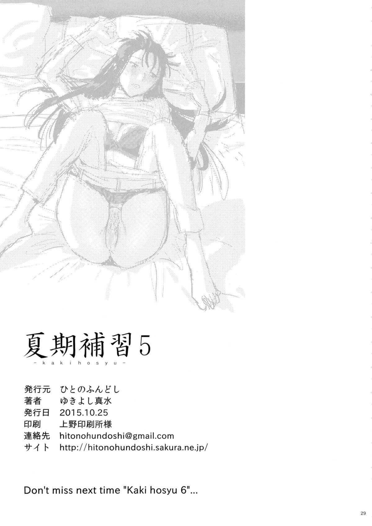 Kaki Hoshuu 5 | Summer Tutoring 5 27