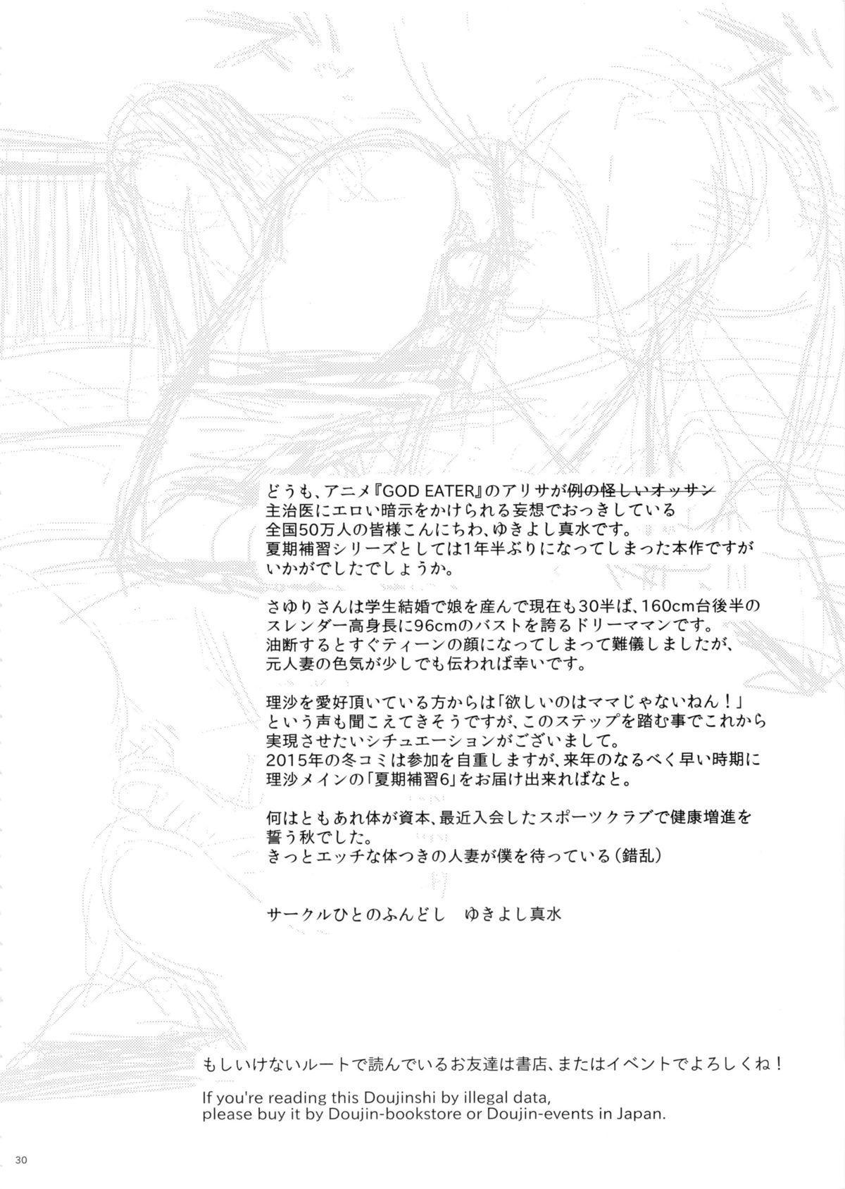 Kaki Hoshuu 5 | Summer Tutoring 5 28